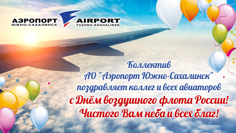 Поздравления в аэропорту
