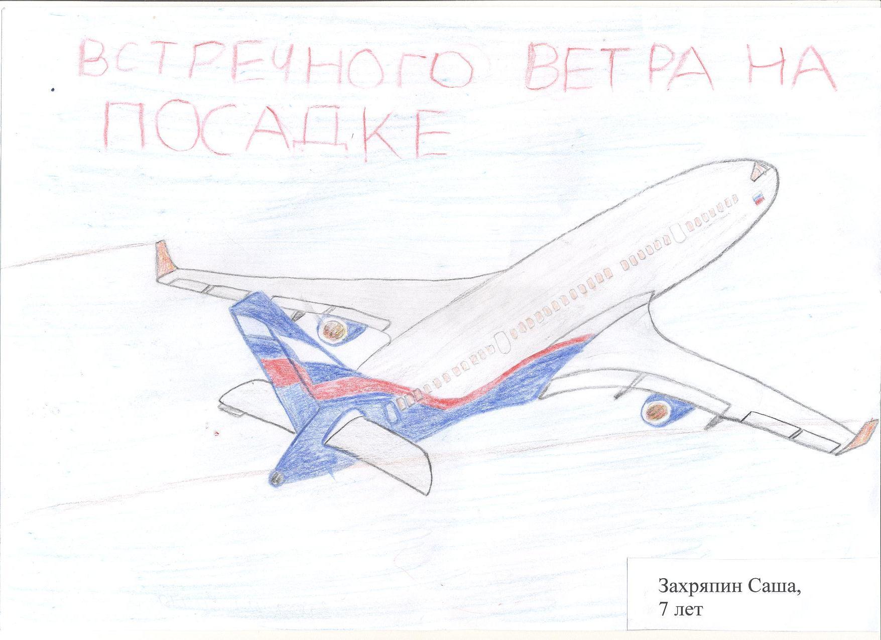 галерее рисунки к дню авиации них было несколько